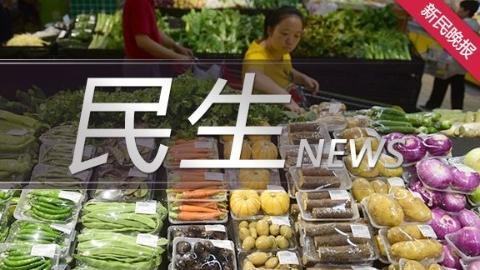 国家统计局:7月份居民消费价格同比上涨2.7%