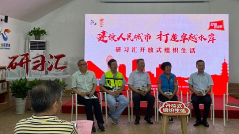 """徐汇区举行第八期""""研习汇""""开放式组织生活系列活动"""