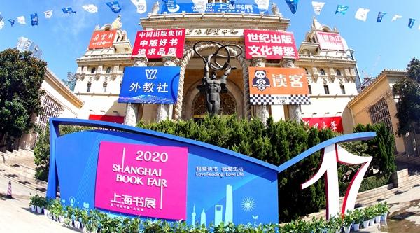 上海书展如期而至!这一次,阿拉笃笃定定地逛,安安静静地看