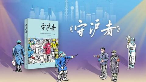《守沪者》今日发布:还记得吗?2020上海抗疫那些最催泪、最热血、最暖心的瞬间