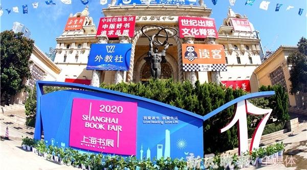 书式生活+①:线上线下丨上海书展,引领云端阅读生活