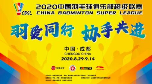 羽超联赛8月底在成都开战,成疫情期间中国羽协首项赛事