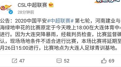 大连突降暴雨,申花与建业一战延期至8月26日