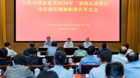 上海首创!国家机关普法尽不尽责,第三方来打分