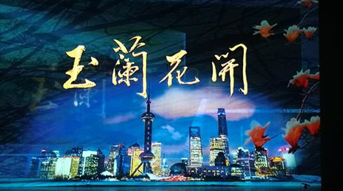 """原创沪剧《玉兰花开》今晚首演 援鄂一线的她们成了""""主角"""""""