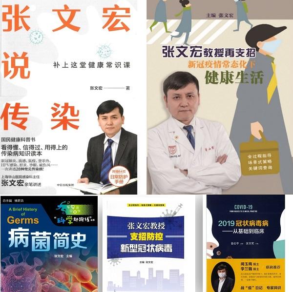 复旦大学张文宏团队出版一系列防控科普图书