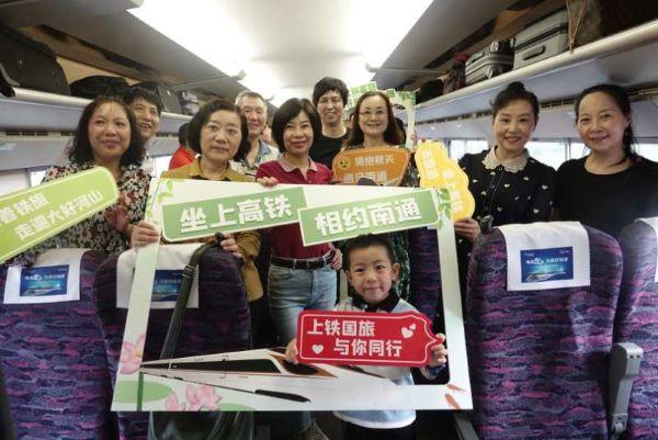 出发!沪苏通铁路今迎来开通后首趟高铁旅游专列