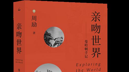 """""""曼哈顿的中国女人""""周励携新作亮相:用《亲吻世界》呼唤理性"""