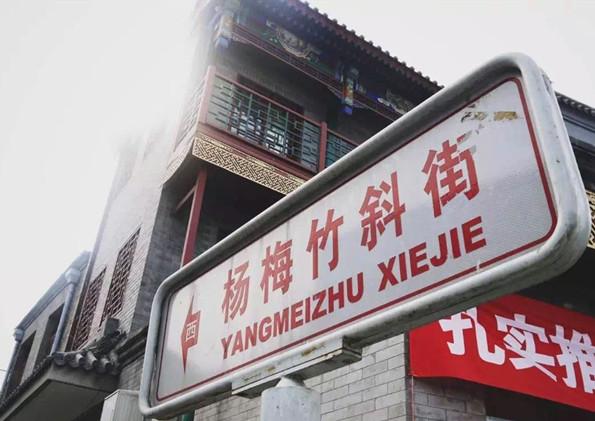 """杨梅竹斜街,""""老北京""""的味道.jpg"""
