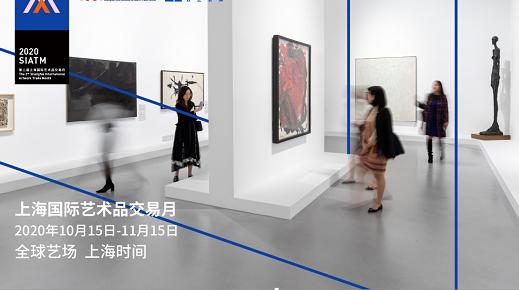 """艺术品交易也上""""云"""" 阿里巴巴云展平台新展览再""""落沪"""""""