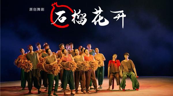 """展现中国气韵和中国气派 八部舞剧来沪角逐第12届""""荷花奖"""""""