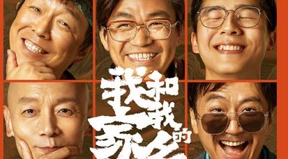 """《我和我的家乡》全明星阵容集结,""""中国喜剧梦之队""""喊你""""今年国庆一起回家"""""""