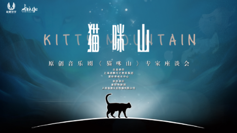 """打造中国自己的""""猫"""",原创音乐剧《猫咪山》助孩子圆梦"""