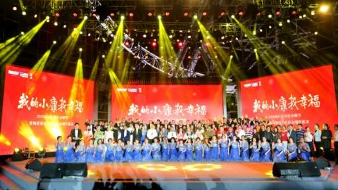 我的小康我幸福,2020闵行区市民合唱节暨梅陇镇第四届社区合唱节展演昨晚举行