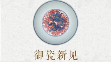 """故宫""""御瓷新见""""展:御窑""""亲兄弟""""跨越百年的重逢"""