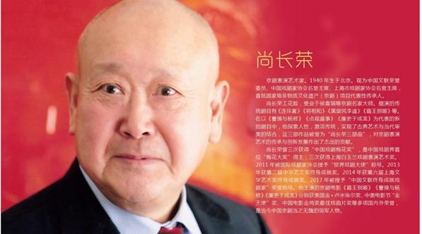 上海白玉兰戏剧表演艺术奖提名揭晓,尚长荣获终身成就奖