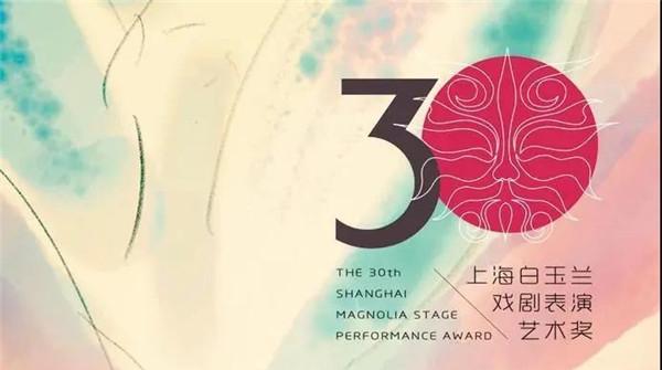 小剧种高聚光 大码头新剧目 上海白玉兰戏剧表演艺术奖迎来第30届