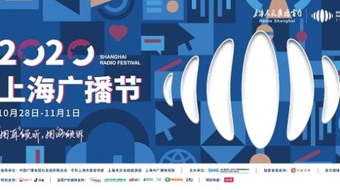 """听到全新""""长三角之声"""",""""晒出""""自己的小康生活——2020上海广播节十月启动,让市民感受""""声音""""魅力"""