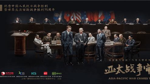 纪录片《亚太战争审判》在国内外都引发关注和热议,秘诀何在?