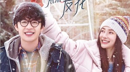 提前三个月锁定冬日浪漫,《明天你是否依然爱我》定档12月24日