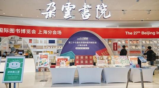 云上阅读,非同凡响 世界第二大国际书展把上海分会场开到了最高书店