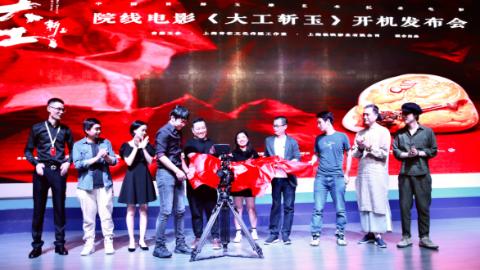 精雕玉琢见真章,中国首部玉雕艺术纪录电影《大工斩玉》昨在沪开机