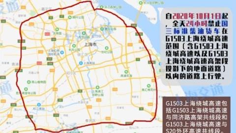 10月1日起申城国三柴油货车限行范围将扩大至郊环