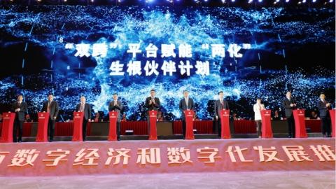 """苏州召开""""新年第一会"""":以""""数字经济""""赋能城市发展"""