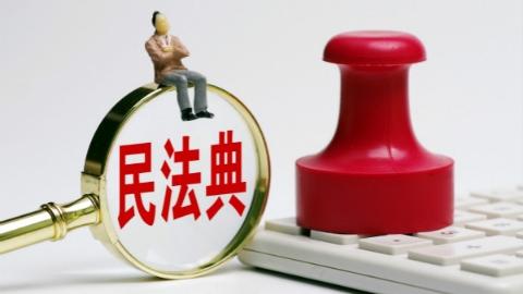 """独家述评 """"民""""事找""""法"""",""""典""""亮生活"""