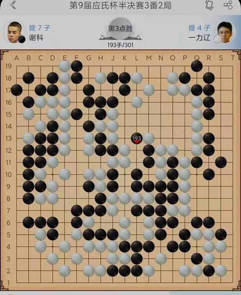 谢科vs一力辽_副本.jpg