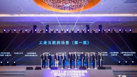 首批工业互联网场景在沪启动建设