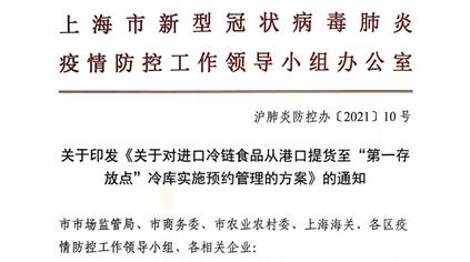 """上海口岸入关的进口冷链食品进""""第一存放点""""冷库实行预约管理"""