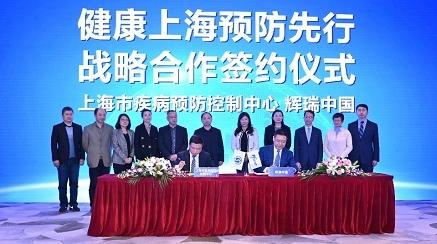 上海疾控和辉瑞中国合作:打造全球卓越的区域免疫规划一体化发展样板