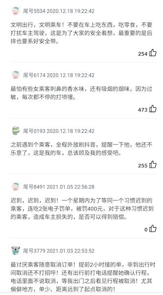 网友热议顺风车不文明行为.png