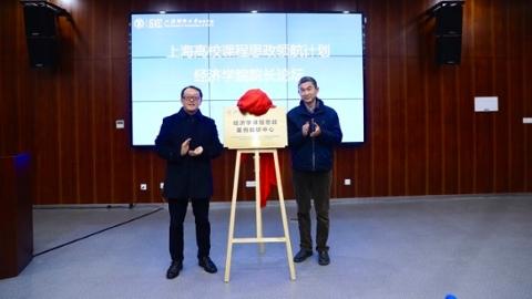 建设可共享案例库 上海财大经济学课程思政案例教研中心揭牌