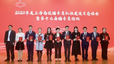 """上海高校一批优秀辅导员获得""""年度人物""""荣誉称号"""