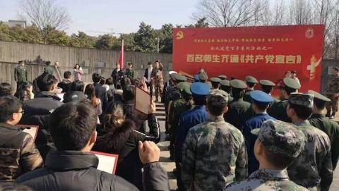 陈望道今天诞辰130周年 上大百名师生齐诵《共产党宣言》