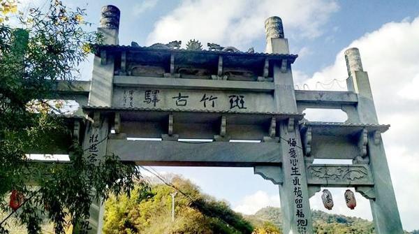 唐诗里的斑竹村