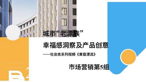 """什么是""""老漂一族""""?上海财大的一堂营销课让00后大学生走近这一群体"""