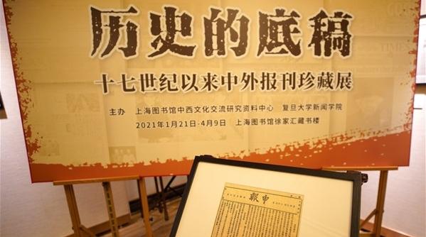 """翻开""""历史的底稿"""",看看十七世纪以来的中外报刊都记录着些什么?"""