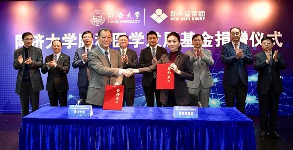 刘永好向同济大学捐赠1亿元设立脑科医学发展基金