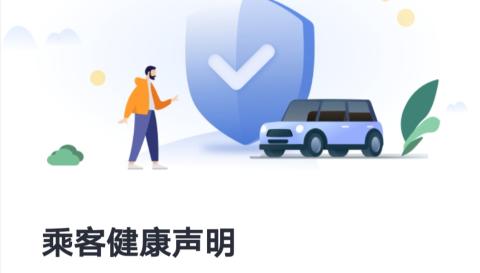 嘀嗒出行在上海划分电子围栏 中风险地区顺风车出租车暂停下单接单