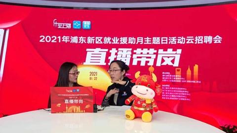 """""""云招聘""""平台+""""直播带货"""",2021年上海首个春风行动""""风起浦东"""""""