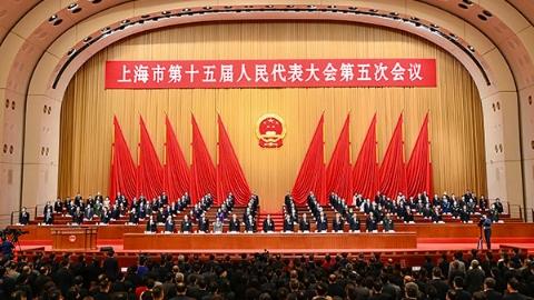 以服务指数换取群众的幸福指数!上海市十五届人大五次会议开幕