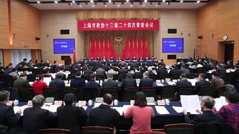 上海市政协举行常委会议 审议部分常委离任名单(草案)