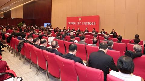上海市政协举行常委会议 审议通过十三届市政协委员调整名单