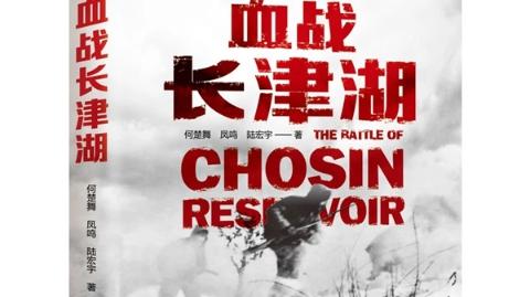 《血战长津湖》:亲历者实录,重温更多战争细节