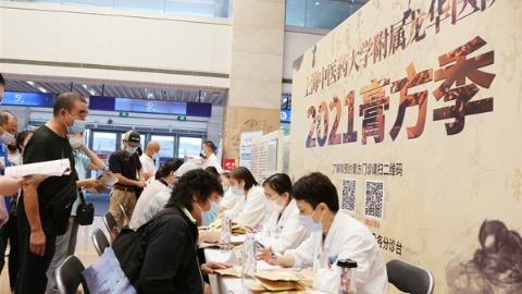 龙华医院膏方季开幕 首日预约者八成以上为65岁以下