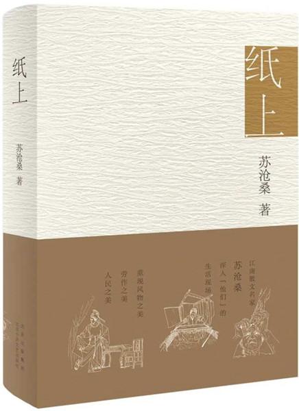 """对民间生活和美学新书写——《纸上》:不一样的江南,另一种""""中国故事"""""""