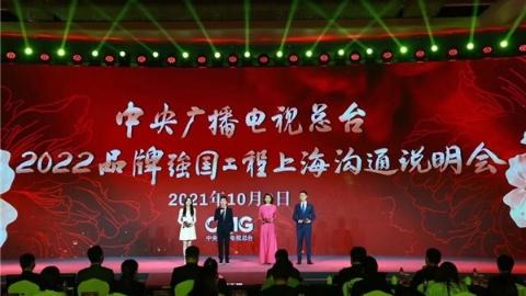 """中央广播电视总台2022""""品牌强国工程""""沟通说明会走进上海"""